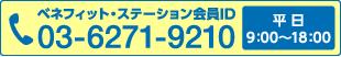 03-6271-9210